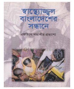 স্বাস্থ্যোজ্জ্বল বাংলাদেশের সন্ধানে - হেনরি বি পেরী (Author), বদিউদ্দিন নাজির (Translator)