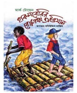হাকলবেরির রোমাঞ্চ অভিযান - মার্ক টোয়েন (Author), বদিউদ্দিন নাজির (Translator)