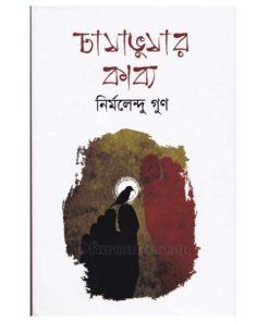 চাষাভুষার কাব্য - নির্মলেন্দু গুণ