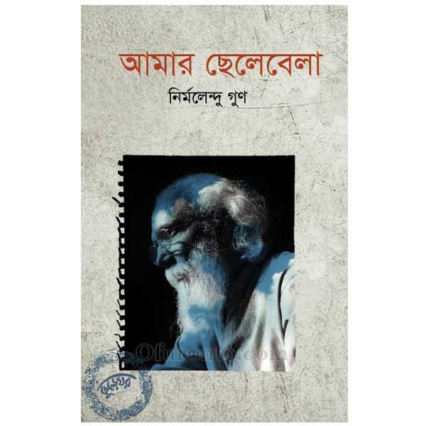 আমার ছেলেবেলা - নির্মলেন্দু গুণ