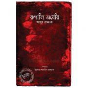 রূপালি ডায়েরি - আব্দুর রাজ্জাক (Author), ইলোরা শারমিন রাজ্জাক (Editor)