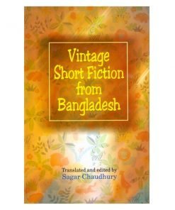 Vintage Short Fiction from Bangladesh by Sagar Chaudhury
