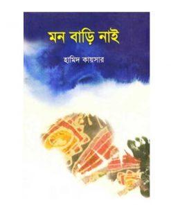 মন বাড়ি নাই: হামিদ কায়সার