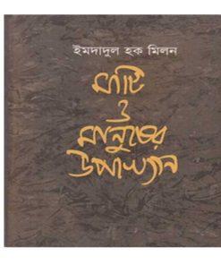 মাটি ও মানুষের উপাখ্যান: ইমদাদুল হক মিলন