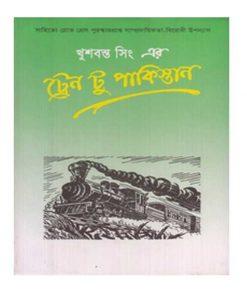 ট্রেন টু পাকিস্তান: খুশবন্ত সিং (অনুবাদ) আবু জাফর
