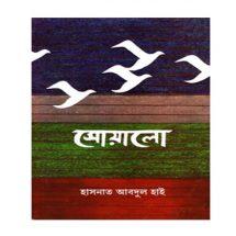 সোয়ালো: হাসনাত আবদুল হাই