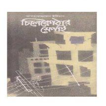 চিলেকোঠার সেপাই: আখতারুজ্জামান ইলিয়াস