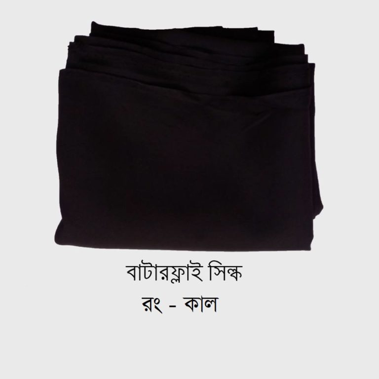 চাইনিজ কালো বাটারফ্লাই ২.৫ হাত গজ কাপড়