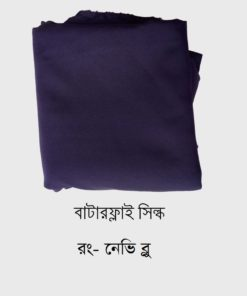 নেভি ব্লু বাটারফ্লাই চাইনিজ গজ কাপড়