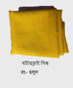 পিওর হলুদ বাটারফ্লাই গজ কাপড়