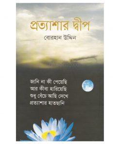 প্রত্যাশার দ্বীপ