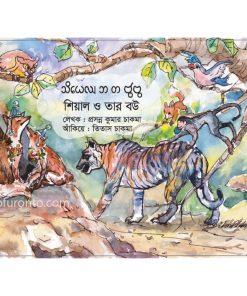 শেয়াল ও তার বউ (চাকমা- মারমা- ককবরক-বাংলা)