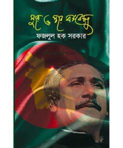 সুরে ও স্বরে বঙ্গবন্ধু: ফজরুল হক সরকার