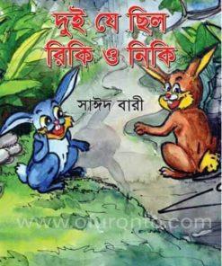 দুই যে ছিল রিকি ও নিকি: সাঈদ বারী