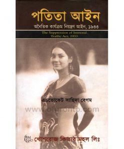 পতিতা আইন: এডভোকেট সাহিদা বেগম