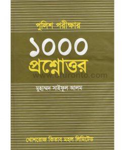 পুলিশ পরীক্ষার ১০০০ প্রশ্নোত্তর: এডভোকেট মুহাম্মদ সাইফুল আলম