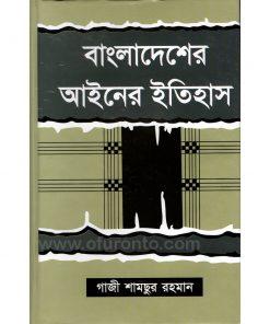 বাংলাদেশের আইনের ইতিহাস: গাজী শামছুর রহমান