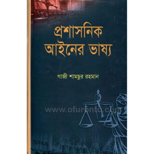 প্রশাসনিক আইনের ভাষ্য: গাজী শামছুর রহমান, এডভোকেট মুহাম্মদ সাইফুল আলম