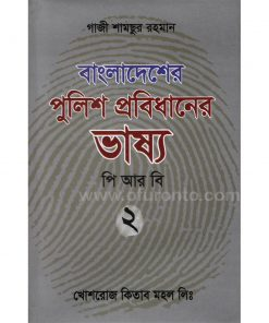 বাংলাদেশের পুলিশ প্রবিধানের ভাষ্য পিআরবি: দ্বিতীয় খন্ড: গাজী শামছুর রহমান