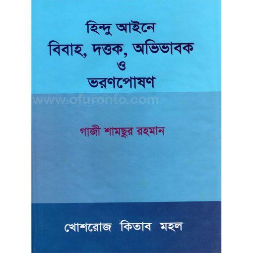 হিন্দু আইনে বিবাহ, দত্তক, অভিভাবক ও ভরণপোষণ: গাজী শামছুর রহমান