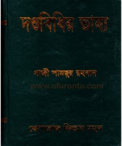 দণ্ডবিধির ভাষ্য: গাজী শামছুর রহমান