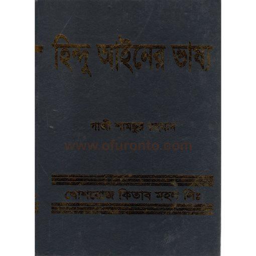 হিন্দু আইনের ভাষ্য: গাজী শামছুর রহমান