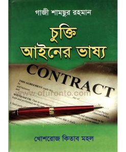 চুক্তি আইনের ভাষ্য: গাজী শামছুর রহমান