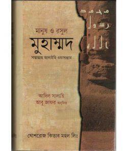 মানুষ ও রসুল মুহাম্মদ (স.): আদিল সালাহি আবু জাফর