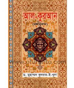 আল-কুরআন (বঙ্গানুবাদ): ড. মোহাম্মদ কুদরত ই খুদা