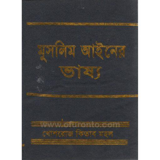 মুসলিম আইনের ভাষ্য: গাজী শামছুর রহমান