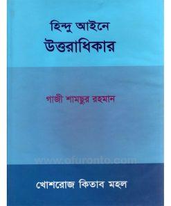 হিন্দু আইনে উত্তরাধিকার: গাজী শামছুর রহমান