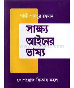 সাক্ষ্য আইনের ভাষ্য: গাজী শামছুর রহমান