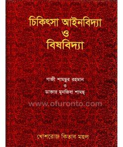 চিকিৎসা আইনবিদ্যা ও বিষবিদ্যা: গাজী শামছুর রহমান, ডাক্তার মুনজিবা শামছ্