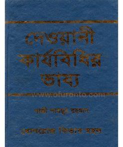 দেওয়ানী কার্যবিধির ভাষ্য: গাজী শামছুর রহমান
