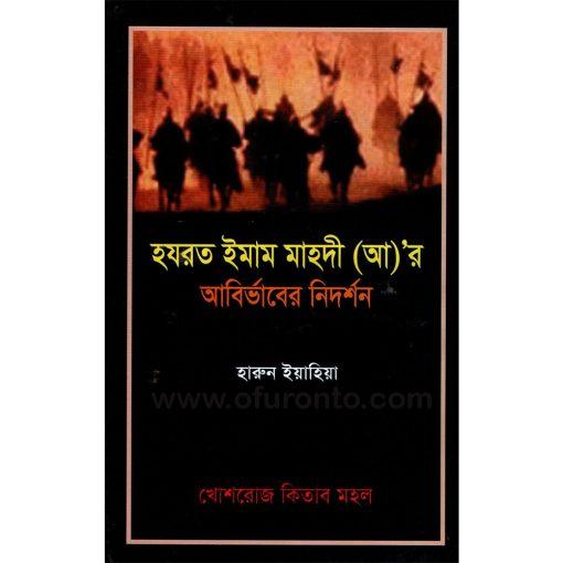 হযরত ইমাম মাহদী (আ)'র আবির্ভাবের নিদর্শন: হারুন ইয়াহিয়া