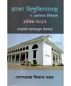 ঢাকা বিশ্ববিদ্যালয় ও এলাকার ইতিহাস (১৫৯৯-২০১২): মোহাম্মদ আশরাফুল ইসলাম