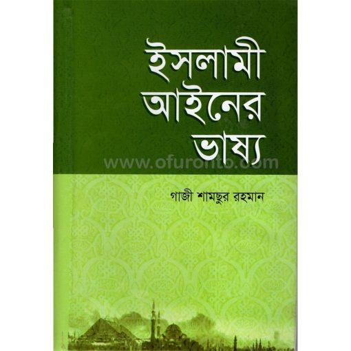 ইসলামী আইনের ভাষ্য: গাজী শামছুর রহমান