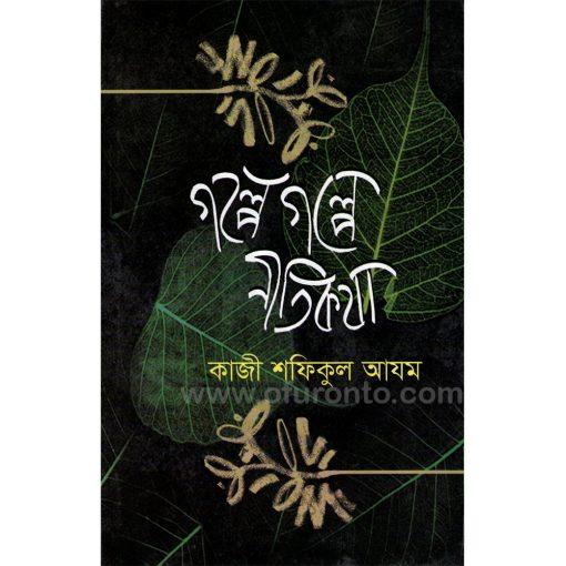 গল্পে গল্পে নীতিকথা: কাজী শফিকুল আযম