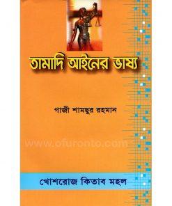 তামাদি আইনের ভাষ্য: গাজী শামছুর রহমান