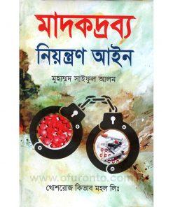 মাদকদ্রব্য নিয়ন্ত্রণ আইন: আমিন উল্লাহ