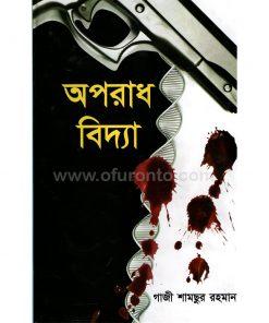 অপরাধ বিদ্যা: গাজী শামছুর রহমান