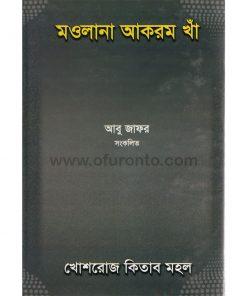 মওলানা আকরম খাঁ (জীবনী গ্রন্থ): আবু জাফর
