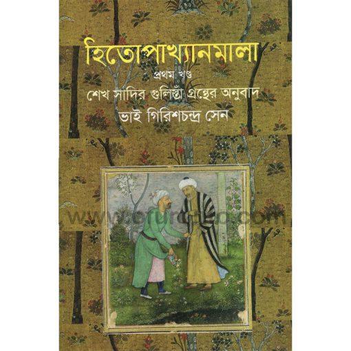 হিতোপ্যাখানমালা ১ম খন্ড: ভাই গিরিশচন্দ্র সেন