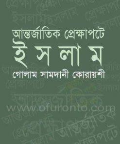 আন্তর্জাতিক প্রেক্ষাপটে ইসলাম: গোলাম সামদানী কোরায়শী