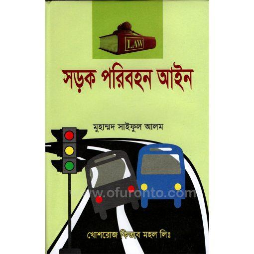 সড়ক পরিবহন আইন: মুহম্মদ সাইফুল আলম