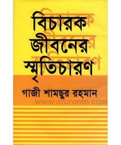 বিচারক জীবনের স্মৃতিচারণ: গাজী শামছুর রহমান