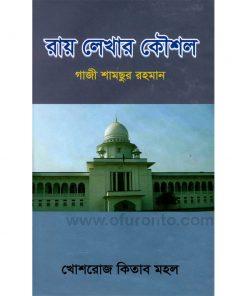 রায় লেখার কৌশল: গাজী শামছুর রহমান