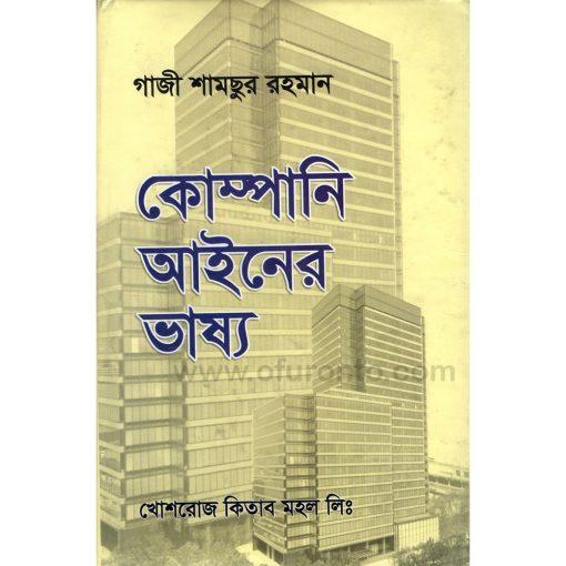 কোম্পানি আইনের ভাষ্য: গাজী শামছুর রহমান