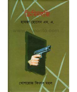 ক্রিমিনলজি: হামজা হোসেন