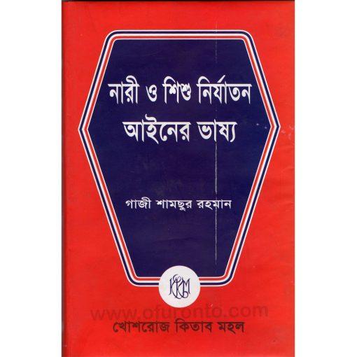 নারী ও শিশু নির্যাতন আইনের ভাষ্য: গাজী শামছুর রহমান